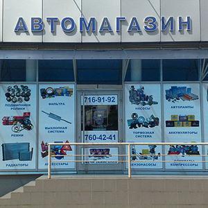 Автомагазины Оханска