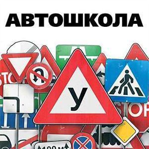 Автошколы Оханска