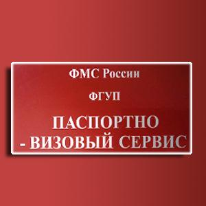 Паспортно-визовые службы Оханска