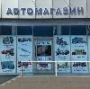 Автомагазины в Оханске