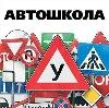Автошколы в Оханске