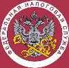 Налоговые инспекции, службы в Оханске