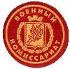 Военкоматы, комиссариаты в Оханске