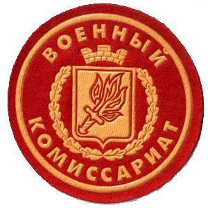 Военкоматы, комиссариаты Оханска