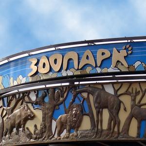 Зоопарки Оханска